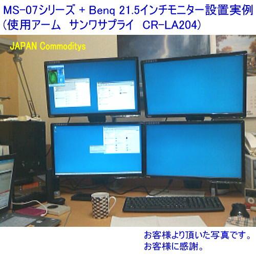 MS-07 稼働中