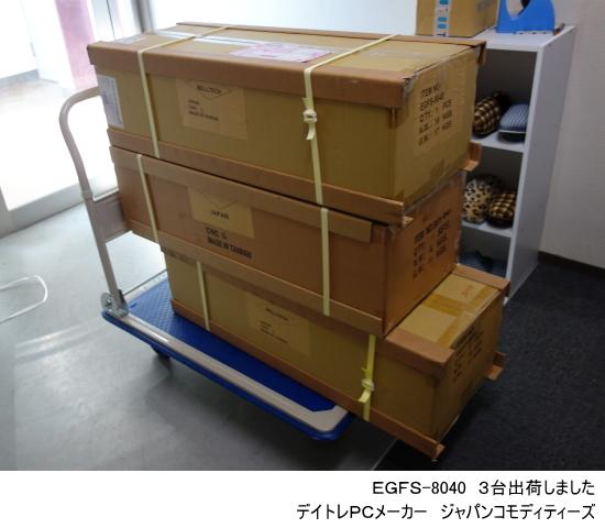 EGFS-8040 出荷