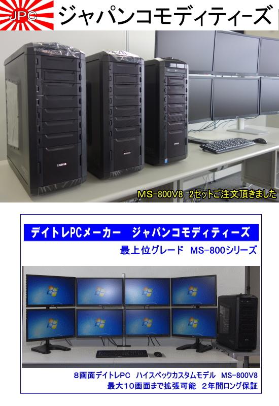 8画面デイトレードPC MS-800V8