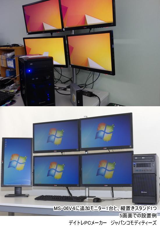 4画面デイトレPC、旧デザイン仕様