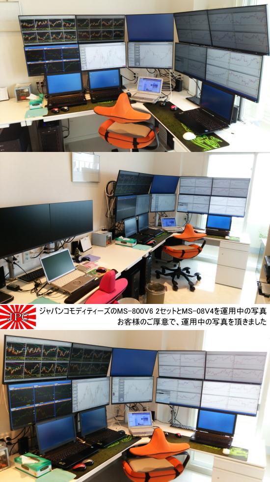 6画面デイトレードPC 2セット稼働中