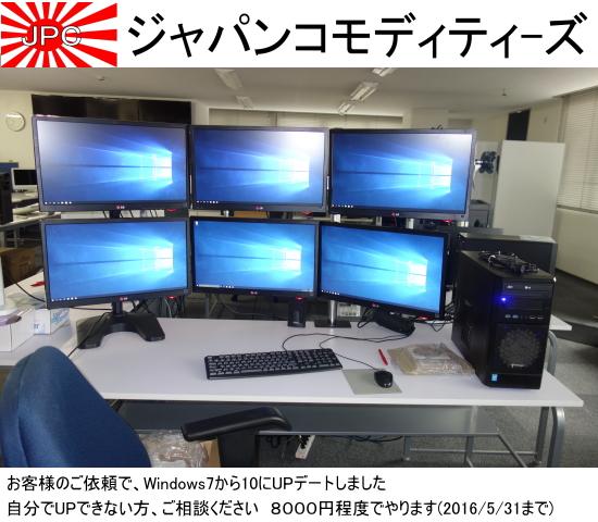 Windows10にUPデート