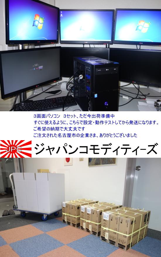3画面PCの設定と出荷準備