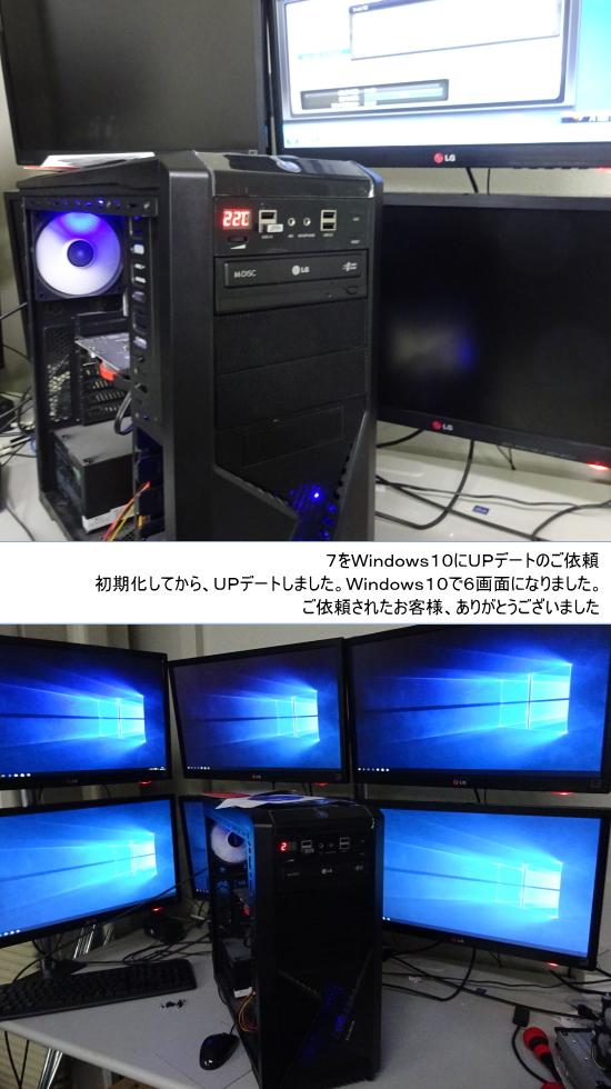 Windows10にUP