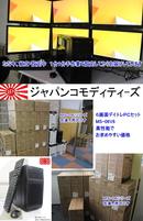 6画面デイトレPC MS-06V6