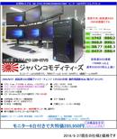 6画面デイトレPC MS-07V6