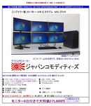 6画面デイトレードPC MS-Z5V6 新型